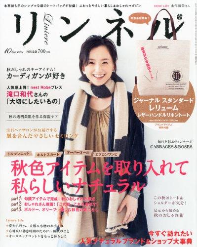 リンネル 2011年 10月号 [雑誌]の詳細を見る