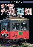 ザ・ラストラン 銚子電鉄デハ701・702・801[DVD]