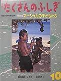 月刊 たくさんのふしぎ マーシャルの子どもたち 1996年 10月号(第139号) [雑誌]
