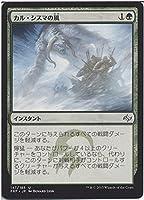マジック:ザ・ギャザリング(MTG) カル・シスマの風/運命再編(日本語版)シングルカード FRF-147-UC