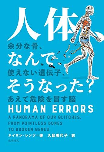 人体、なんでそうなった?:余分な骨、使えない遺伝子、あえて危険を冒す脳の詳細を見る