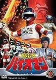 超電子バイオマン DVD全5巻セット