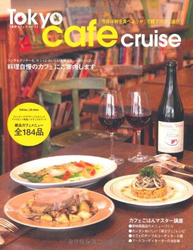 東京カフェクルーズ—料理自慢のカフェにご案内します (パーフェクト・メモワール)