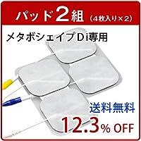 【正規品】メタボシェイプ Di 用粘着パッド2組(4枚入り×2)