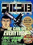 ゴルゴ13 HE CAN DO EVERYTHING! (My First Big)