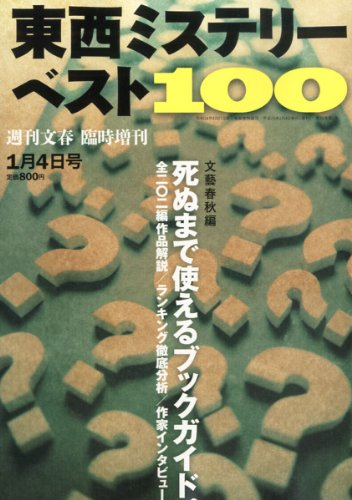 週刊文春臨時増刊 東西ミステリー ベスト100 2013年 1/4号 [雑誌]の詳細を見る