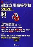 都立立川高等学校 英語リスニング問題音声データ付き 2020年度用 《過去5年分収録》 (高校別入試過去問題シリーズ A75)