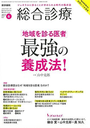 総合診療 2017年 6月号 特集 「地域を診る医者」最強の養成法!