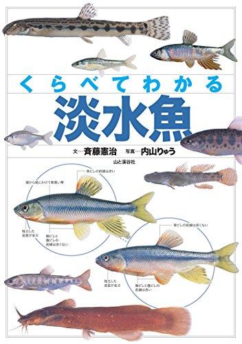 くらべてわかる 淡水魚の詳細を見る