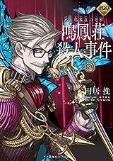 「Fate/Grand Order 惑う鳴鳳荘の考察」の小説版が5月発売