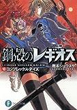 鋼殻のレギオス10 コンプレックス・デイズ (富士見ファンタジア文庫)