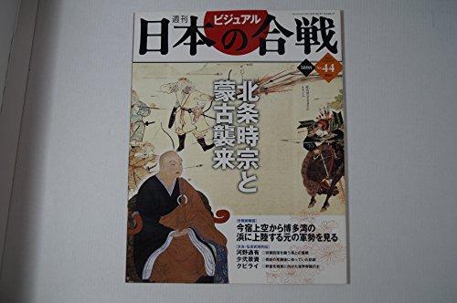 週刊ビジュアル日本の合戦 No.44 北条時宗と蒙古襲来 (2006/5/23号)