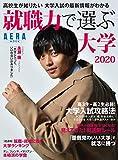 就職力で選ぶ大学 2020【表紙:永瀬廉】 (AERAムック)