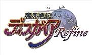 魔界戦記ディスガイア Refine - PS4