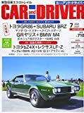 CAR and DRIVER 2021年 7月号