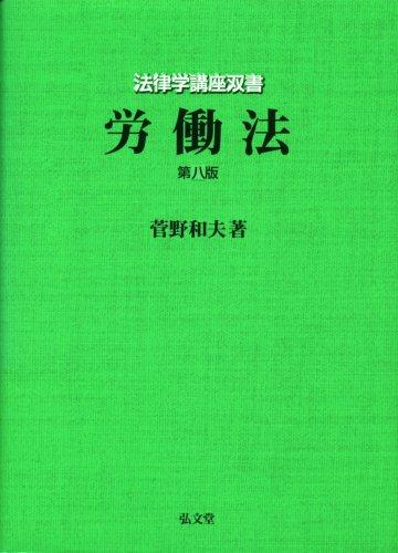 労働法 第八版 (法律学講座双書)の詳細を見る
