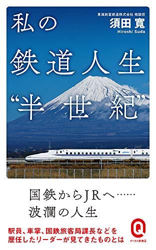 """私の鉄道人生""""半世紀"""