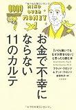お金で不幸にならない11のカルテ ~「いくら稼いでもなぜか貯まらない」と思ったら読む本~