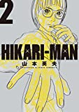 HIKARI?MAN(2) (ビッグコミックス)