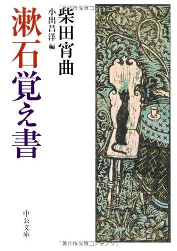 漱石覚え書 (中公文庫)の詳細を見る