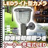 【売れてます】動体検知機能搭載 ソーラー(太陽光)充電式防犯カメラ LED豆ライトが39個も搭載されたエコ商品 暗くなると自動点灯&動きを検知している時だけ録画する高燃費監視カメラ