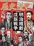 歴史道 Vol.15 (週刊朝日ムック)