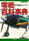 零戦百科事典―傑作戦闘機ハンドブック (光人社NF文庫)