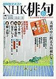 NHK 俳句 2017年6月号 [雑誌] (NHKテキスト)