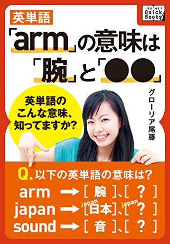 英単語「arm」の意味は「腕」と「●●」 ― 英単語のこんな意味、知ってますか? impress QuickBooksの詳細を見る