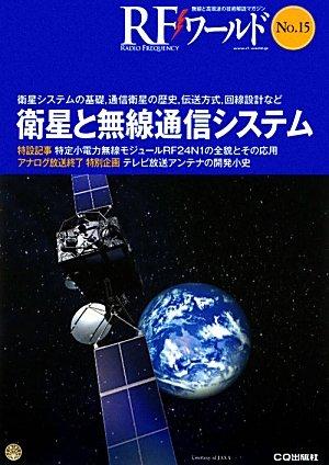 RFワールド No.15 衛星と無線通信システム: 衛星システムの基礎,通信衛星の歴史,伝送方式,回線設計など