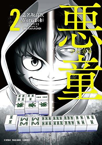 悪童-ワルガキ-(2) (近代麻雀コミックス)