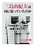 三島由紀夫は何に怒っていたのか 70年安保という時代〈新聞と憲法9条〉 (朝日新聞デジタルSELECT)