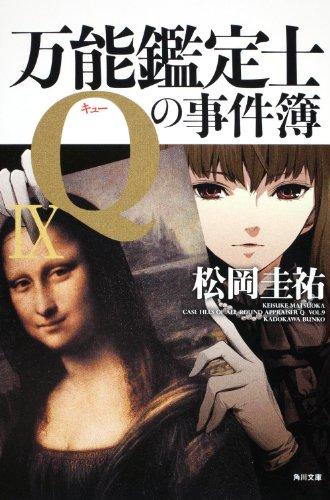 万能鑑定士Qの事件簿IX (角川文庫)の詳細を見る