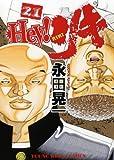 Hey!リキ 21 (ヤングキングコミックス)