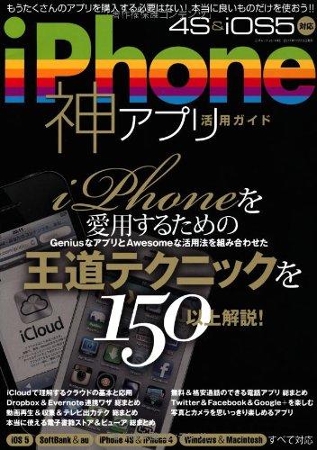 iPhone神アプリ活用ガイド (三才ムック vol.445)の詳細を見る
