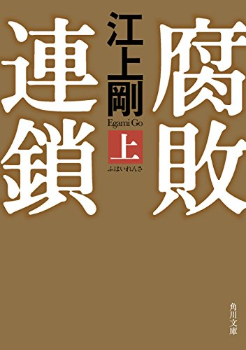 腐敗連鎖 上 腐敗連鎖シリーズ (角川文庫)