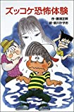 ズッコケ恐怖体験 それいけズッコケ三人組 (ズッコケ文庫)