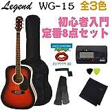 【アコギ定番8点セット】Legend WG-15 レジェンド by Aria ProII アコースティックギター/ドレッドノートタイプ初心者入門セット /BS