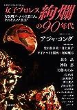 女子プロレス 絢爛の90年代 (G SPIRITS EXTRA EDITION vol.1)