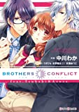 BROTHERS CONFLICT feat.Tsubaki&Azusa<BROTHERS CONFLICT feat> (シルフコミックス)