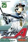 ダイヤのA(25) (講談社コミックス)