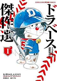 ドラベース ドラえもん超野球外伝 傑作選: ライバル名勝負編 (てんとう虫コミックススペシャル)