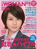 女子学生のための就職バイブル2009年 11月号 [雑誌]