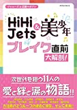 HiHi Jets & 美 少年 ブレイク直前大解剖! (myway mook)