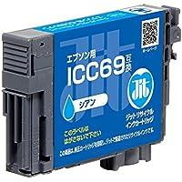 ジット エプソン(EPSON)対応 リサイクル インクカートリッジ ICC69 シアン対応 JIT-NE69C