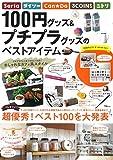 100円グッズ&プチプラグッズのベストアイテム (TJMOOK) 画像