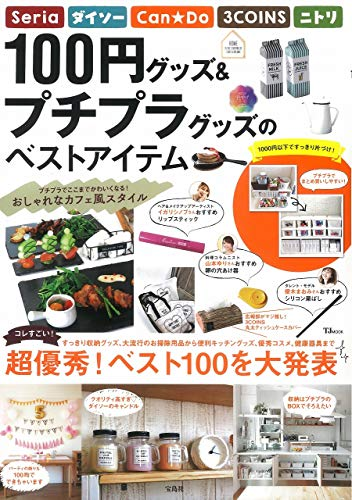RoomClip商品情報 - 100円グッズ&プチプラグッズのベストアイテム (TJMOOK)