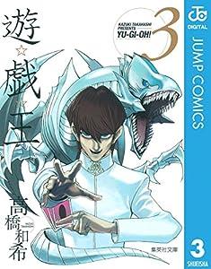 遊☆戯☆王 モノクロ版 3 (ジャンプコミックスDIGITAL)