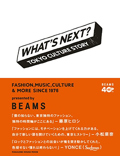 WHAT'S NEXT? TOKYO CULTURE STORY (マガジン...