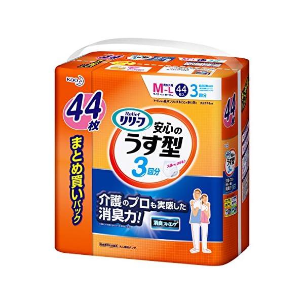 リリーフ パンツタイプ 安心のうす型 M~L【...の商品画像